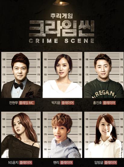 Crime Scene [K-Show]