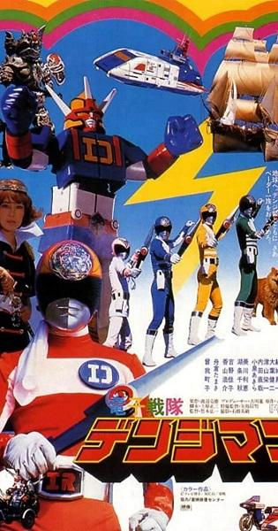 Denshi Sentai Denziman : The Movie
