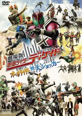 Kamen Rider Decade the Movie : All Riders vs. Dai-Shocker