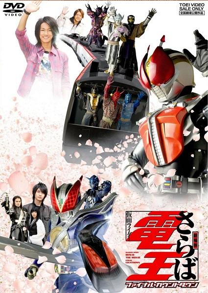 Kamen Rider Den-O The Movie : The Final Countdown