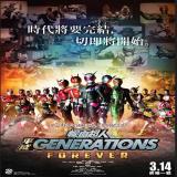 Kamen Rider :  Heisei Generations Forever