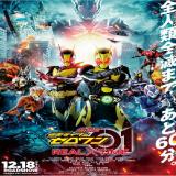 Kamen Rider Zero-One The Movie : RealXTime