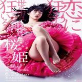Princess Sakura: Forbidden Pleasures [Public Averti 16 +]