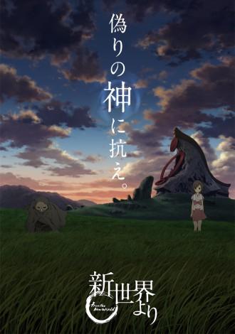 Shinsekai Yori (public averti)