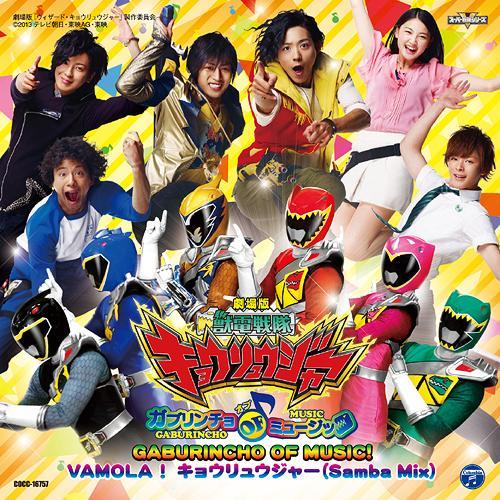 Zyuden Sentai Kyoryuger : Gaburincho of Music