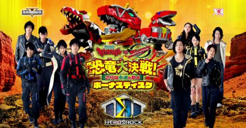 Zyuden Sentai Kyoryuger VS Tokumei Sentai Go-Busters : Kyoryu DaiKessen ! Saraba Eien no Tomo yo